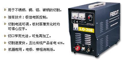 等离子切割机-供应逆变式等离子40-200-等离子切割机